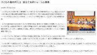 北日本新聞2009年11月15日
