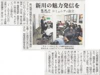 北日本新聞2012年1月20日