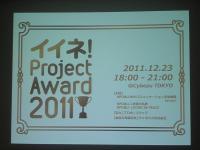 イイネ!Project Award