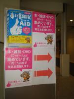東北BOOK AID