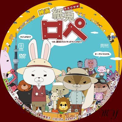 kamiusagi+rope+eiga_convert_20121210154013.jpg