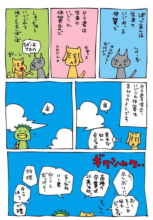 74-1_convert_20101111210012.jpg