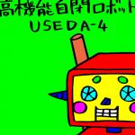 高機能自閉ロボット USEDA-4