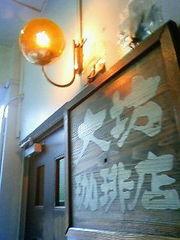 大坊珈琲店