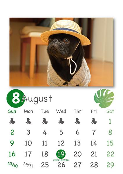 うるまカレンダー8月