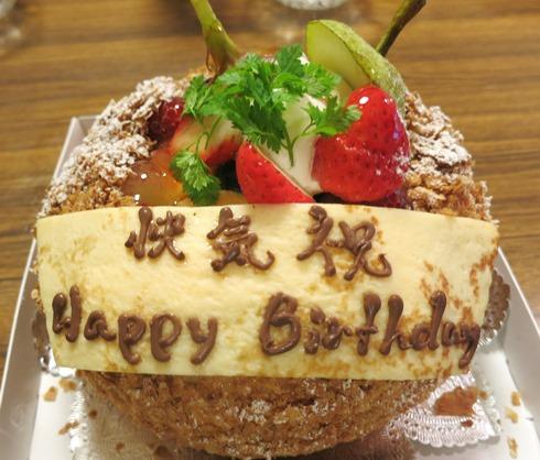 14)快気祝いケーキ!