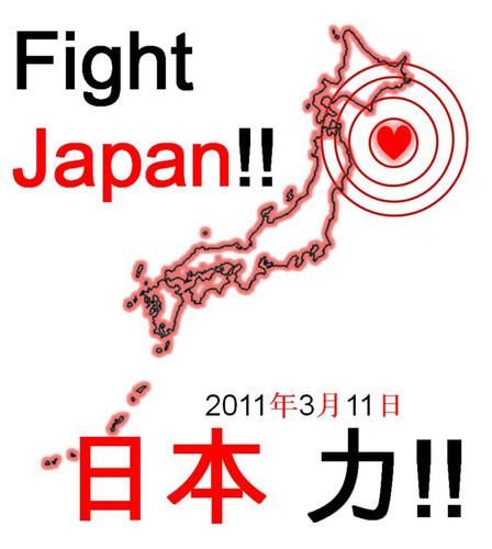 pray_for_japan_by_flowerringhana-d3bg51r.jpg