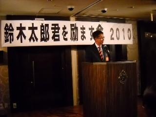 鈴木太郎を励ます会2