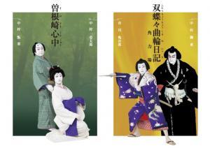 3月の歌舞伎
