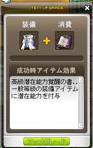 MapleStory 2014-11-21 21-01-08-740
