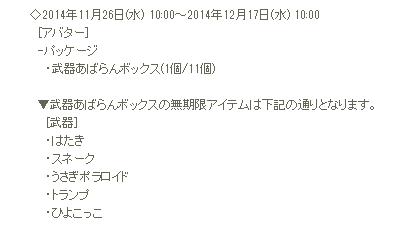 bandicam 2014-11-28 14-16-17-677