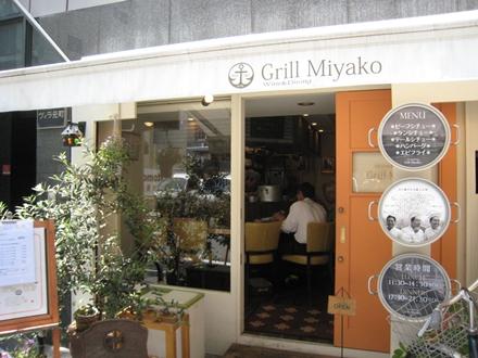 Grill Miyako