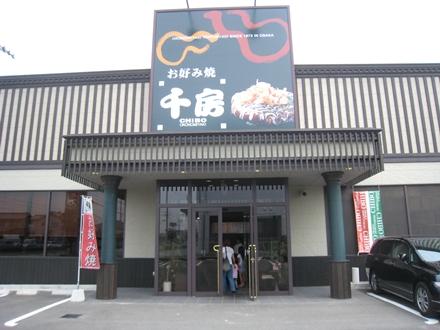 お好み焼千房高松レインボー店