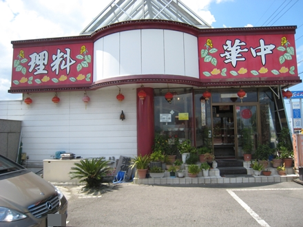 中華料理あおば
