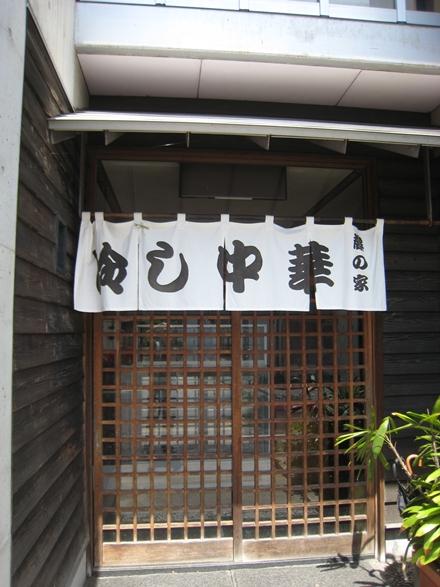 藤の家食堂