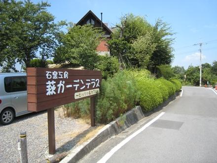 萩ガーデンテラス