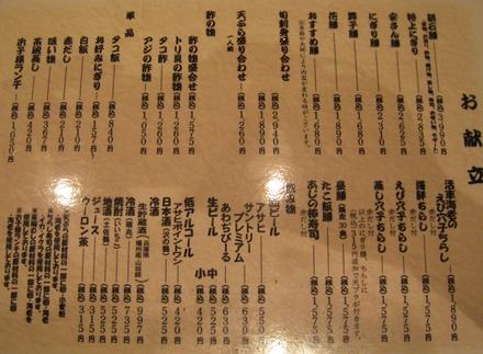 安さん 大丸神戸店レストラン街9F