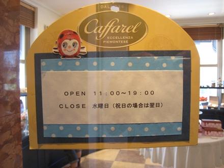Caffarel 神戸北野本店