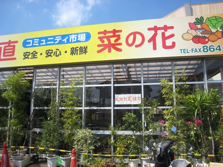 コミュニティ市場菜の花
