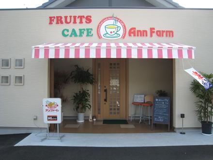 フルーツカフェ アンファーム