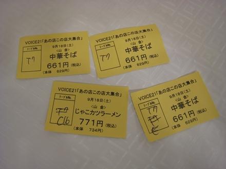 11th VOICE21あの店この店大集合!