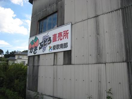 綾歌南部昭和選果場