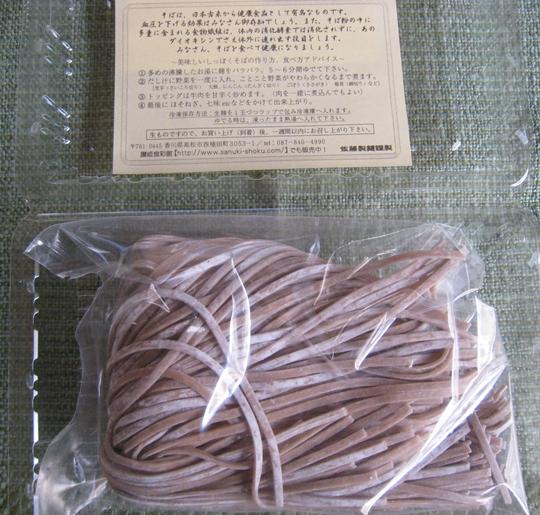 佐藤製麺(西植田町)