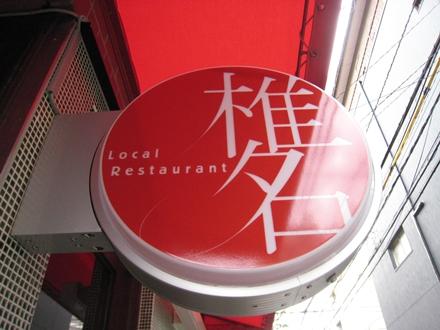 Local Restaurant 椎名