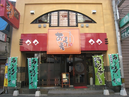 お寿美瓦町店