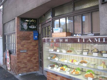 洋食屋イタミ