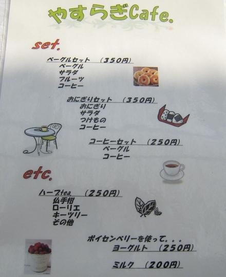 すこやか健康カフェ