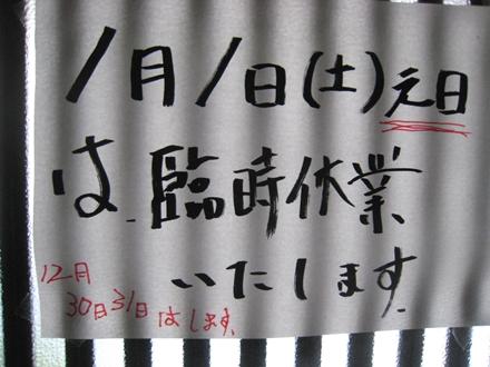 そば処 財匠(ざいしょう)