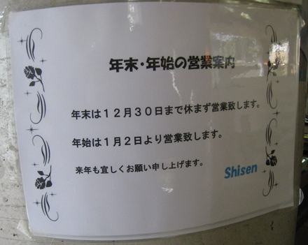 Shisen