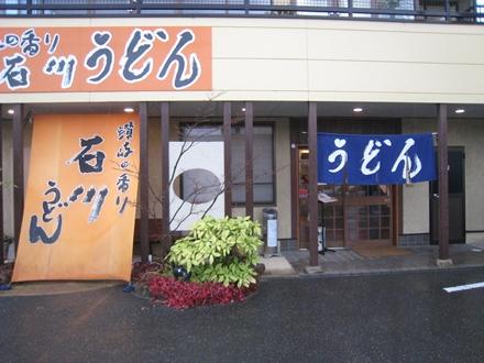 石川うどん