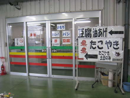 ふれあいセンター綾南店
