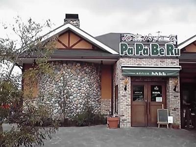 PaPaBeRu
