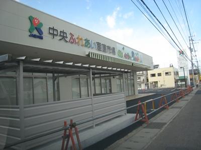 中央ふれあい産直市場(新)