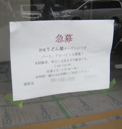 栗林駅新店