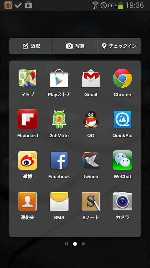 Screenshots_2013-04-17-19-36-42.jpg