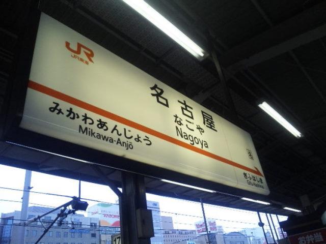 愛知県名古屋市到着☆