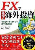 FX海外投資2