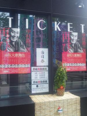 赤坂大歌舞伎 当日券