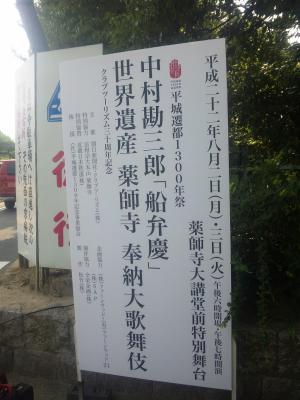 薬師寺奉納歌舞伎 案内