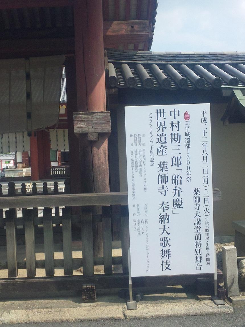 薬師寺奉納 大歌舞伎案内
