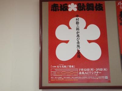 歌舞伎座 赤坂歌舞伎