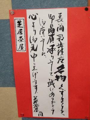 閉場式 歌舞伎座4