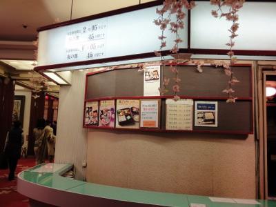 閉場式 歌舞伎座5
