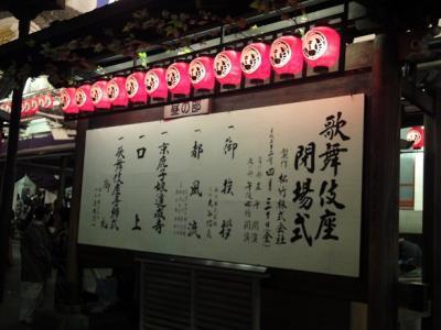閉場式 歌舞伎座2