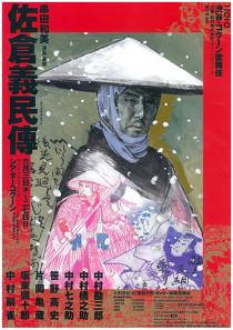 コクーン歌舞伎ポスター