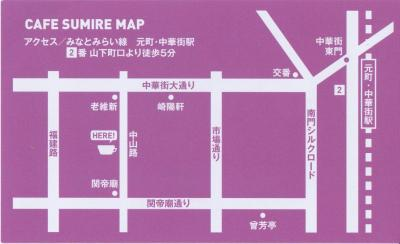 Cafe Sumire map